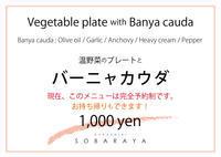 menu #03 - KURASHIKI SOBARAYA
