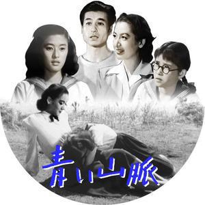 『青い山脈』の杉葉子さん死去の報 - 井上靜 網誌