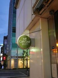GW呑み②普通のカフェで格安白州ハイボールを!『カフェリーフ』 - 三毛猫酒場で朝から酎ハイ。。