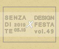 SENZADITE X DESIGN FESTA vol.49 - SENZADITE