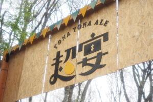 【Photoレポート】よなよなエールの超宴 in 新緑の北軽井沢 - SAMのLIFEキャンプブログ Doors , In & Out !