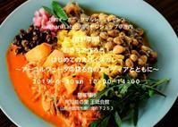 【@山形県鶴岡市】6/30「スパイスカレー」クッキングクラスのお知らせ - ココロとカラダは大事な相方 アーユルヴェーダ案内人・くれはるのブログ