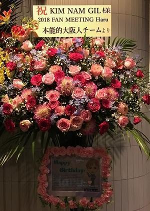 ~2つのスタンド花企画~「Road Show 2019」および『感染家族』 - おまさぼう春夏秋冬