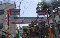 「俳優イ・ビョンホン夫婦、米LAユニバーサル・スタジオ近隣200万ドルの住宅を購入!」+[鶴橋コリアンタウン」+「新しいリュック」5/23(木) - あばばいな~~~。