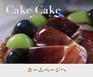 cakecakeブログ