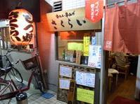 牛たん・串あげさくらい@八幡山 feat.吉田類の酒場放浪記 - 食いたいときに、食いたいもんを、食いたいだけ!