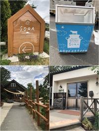 久美浜~和久傳の森 - 日々の雑記ノオト