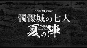 ゲキ×シネ『髑髏城の七人』2019夏の陣 開催決定! - ゲキ×シネ公式ブログ