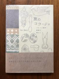 pecoraの本棚『旅のコラージュ バルト3国の雑貨と暮らし』 - 海の古書店