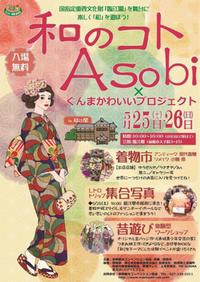 5/25,26 和のコトAsobi×ぐんまかわいいプロジェクト - アロマでごゆるりと