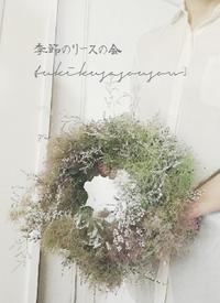 6月:季節のリースの会 - tukikusa note