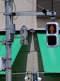 緑テント - 四十八茶百鼠(2)