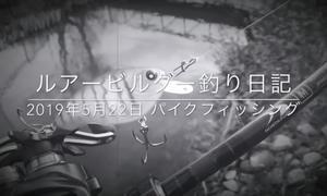 NLW VLOG #38 ルアービルダー釣り日記 【早朝パイクフィッシング!】 - Nishine Lure Works 裏日記