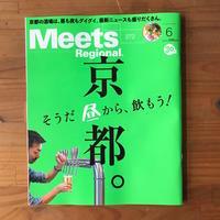 [WORKS]Meets 372京都。 そうだ昼から、飲もう! - 机の上で旅をしよう(マップデザイン研究室ブログ)