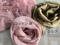 AIRismのスカーフ vs ちりめんSilk - 幾星霜