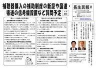 6月議会の一般質問の項目をお知らせ - ながいきむら議員のつぶやき(日本共産党長生村議員団ブログ)