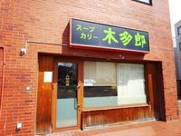 木多郎澄川本店 - カーリー67 ~ka-ri-style~