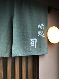 味処 司の特製天丼 - Epicure11