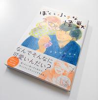 「ぼくと小さな怪獣」コミックスデザイン - ベイブリッジ・スタジオ ブログ