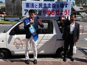 7月の参議院選挙へ向け、予定候補・しいばかずゆきさんと街頭演説 - 谷岡隆(たにおかたかし) 習志野市議会議員
