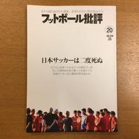フットボール批評 20 - 湘南☆浪漫