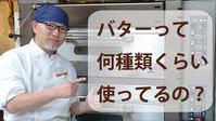 ガレットチャンネル #003【バターって何種類くらい使ってるの?】パティスリーガレットで使ってるバターを紹介します - パティスリーガレット(大阪平野区)の代表窯番の「焼きっぱなしガレットブルトンヌ」blog
