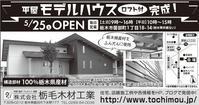 小屋裏に部屋のある平屋②(完成!)+モデルハウス告知! - ㈱栃毛木材工業