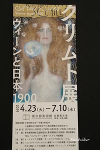 ~GUSTAV  KLIMT Vienna-Japan 1900~ - My  Photo  Life