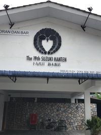 十九代目鈴木飯店VIP ルームでランチ - Breeze in Malaysia