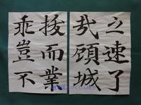 「楽毅論」~54~ - 墨と硯とつくしんぼう
