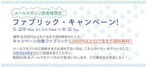 ファブリック・キャンペーン -