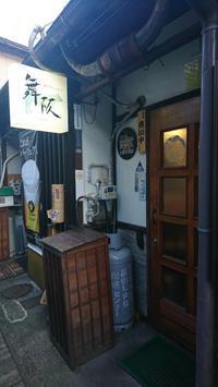ホルモン舞阪…高山市 - セリョンの徒然草