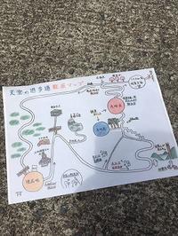 岐阜のマチュピチュ - ウィズアンドウィズ スタッフブログ
