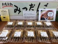 大洗まいわい市場 まいわい市場では大洗名物「みつだんご」を販売しております! - わいわいまいわい-大洗まいわい市場公式ブログ
