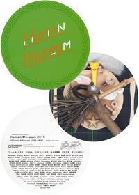 Human Museum 2019 - 日々の営み 酒井賢司のイラストレーション倉庫