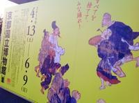 『国宝 一遍聖絵と時宗の名宝展』 - MOTTAINAIクラフトあまた 京都たより