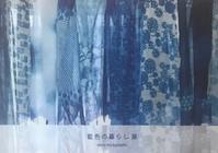 梅崎由起子『藍色の暮らし展』 - niwa-style
