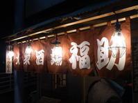 大衆酒場福助@つつじヶ丘 - 食いたいときに、食いたいもんを、食いたいだけ!