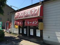 ラーメンショップ上柚木店@南大沢 - 食いたいときに、食いたいもんを、食いたいだけ!