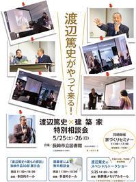 渡辺篤史×建築家 特別相談会 長崎市立図書館 へ参加します。 - みすみたてあきのブログ