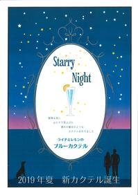 夏の新カクテル「StarryNight」 - museum of modern happiness west53rd日本閣