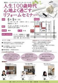 リフォーム・次世代住宅ポイントのセミナー開催します。 - コロコロ建築日記