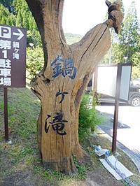 5月23日阿蘇小国町へ - さ・ん・ぽ道