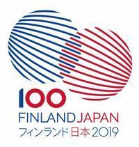 日本・フィンランド外交関係樹立100周年記念日 - 帰ってきた、モンクアル?