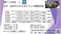ワイズトライン  6月のスケジュール 発表 - ショップイベントの案内 シルベストサイクル