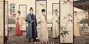 電視劇《知否?知否??是?肥??》(2018) - 越劇・黄梅戯・紅楼夢 since 2006