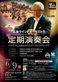 広島ウインドオーケストラ第51回定期演奏会 - レミエ音楽院:広島市のピアノ教室