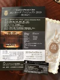 Cantata Project 2019 深き淵より - klavierの音楽探究