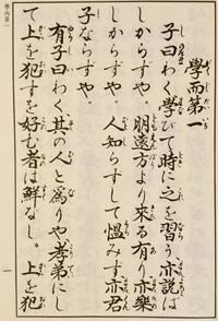 學びて時に之を習う〜「理論と実践」 - Akitoku's Blog 『指揮道を歩む』