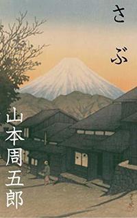 山本周五郎作「さぶ」を読みました。 - rodolfoの決戦=血栓な日々